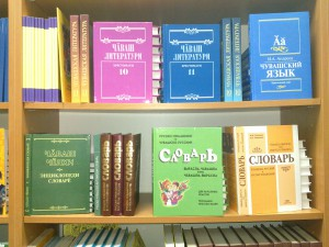 Chuvash books for sale in a fine Cheboksary bookshop