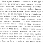Scan of page from 1912 Udmurt Bible translation showing the old orthography