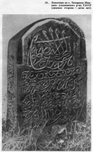 A photgraph of the Volga Bulgarian inscription of Tatarskoe Šapkino