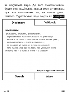 A screenshot of the Udmurt dictionary on the Kindle