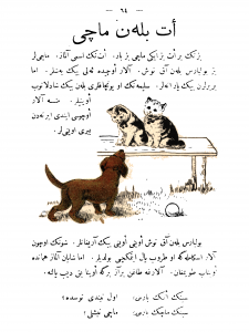 A page from a Tatar reader with a text in Arabic script and a drawing of a dog and two cats