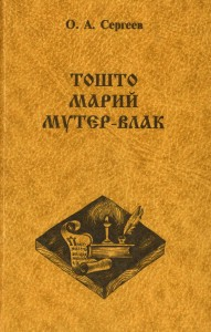 Cover of O. A. Sergeev's 2000 publication Тошто марий мутер-влак