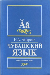 The cover of Andreev's textbook (3rd ed. 2011)